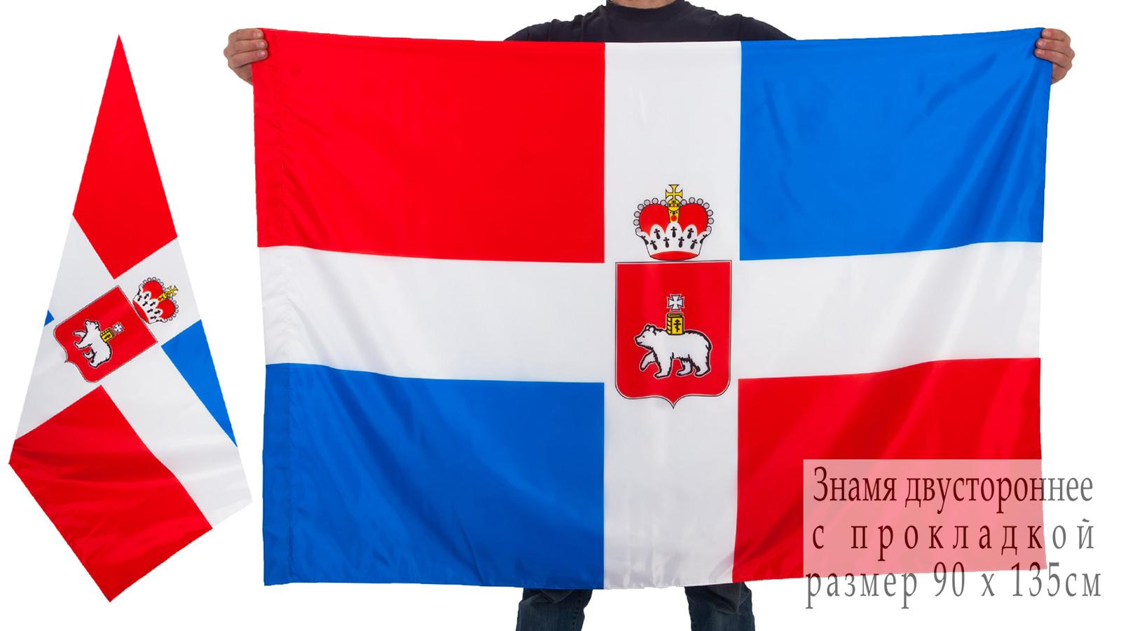Двухсторонний флаг Пермского края