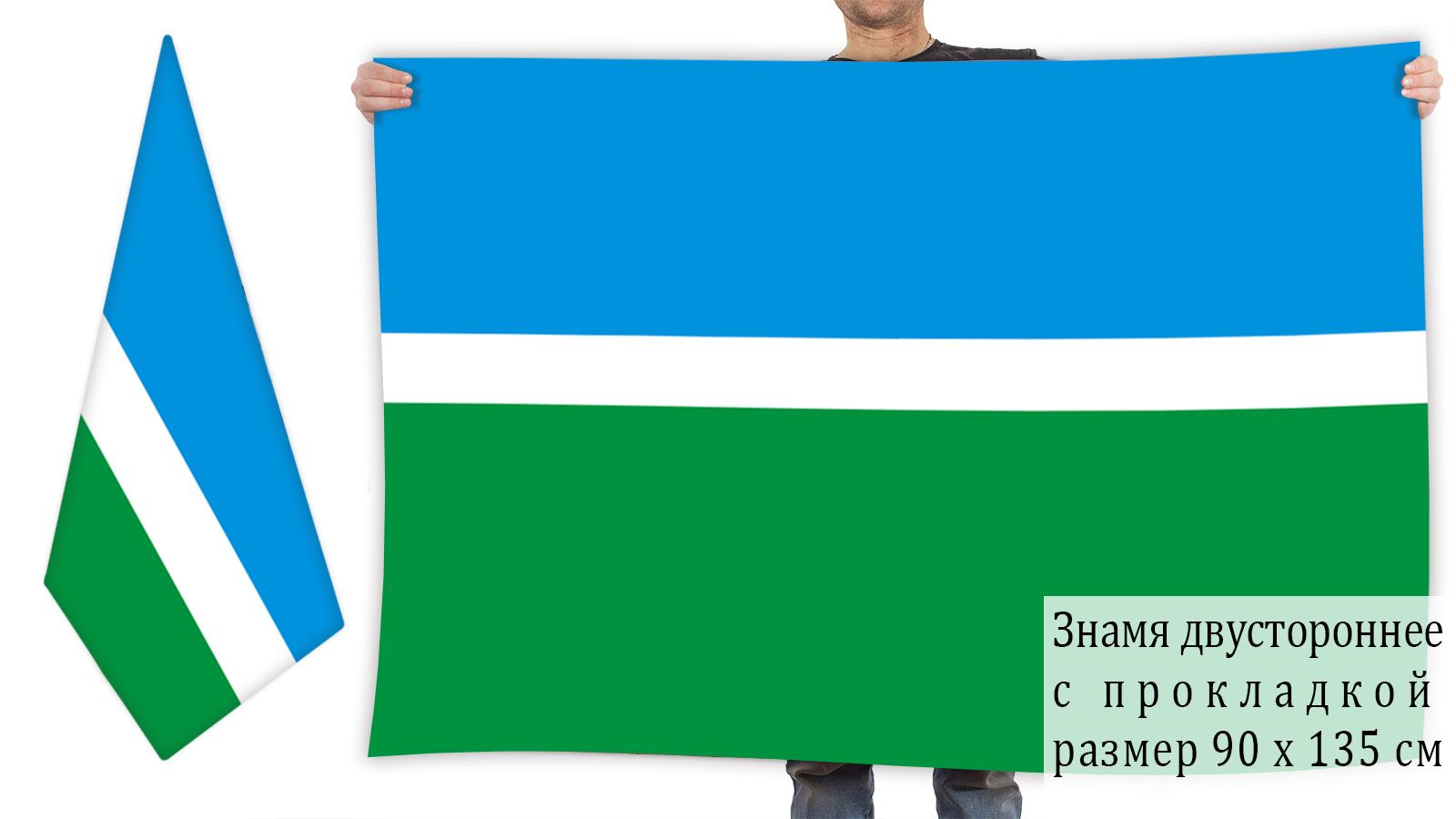 Двухсторонний флаг Первомайского района