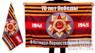 """Двухсторонний флаг """"Победа в ВОВ 1941-1945"""""""