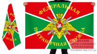 Двухсторонний флаг «Пограничная Служба ФСБ России»