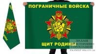 Двухсторонний флаг Погранвойск «Щит Родины»