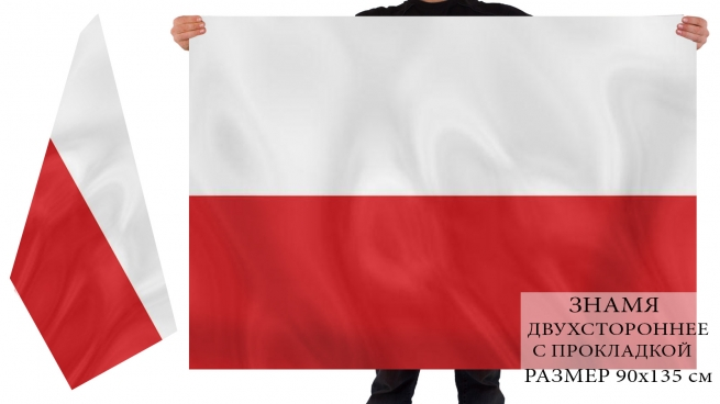 Двухсторонний флаг Польши