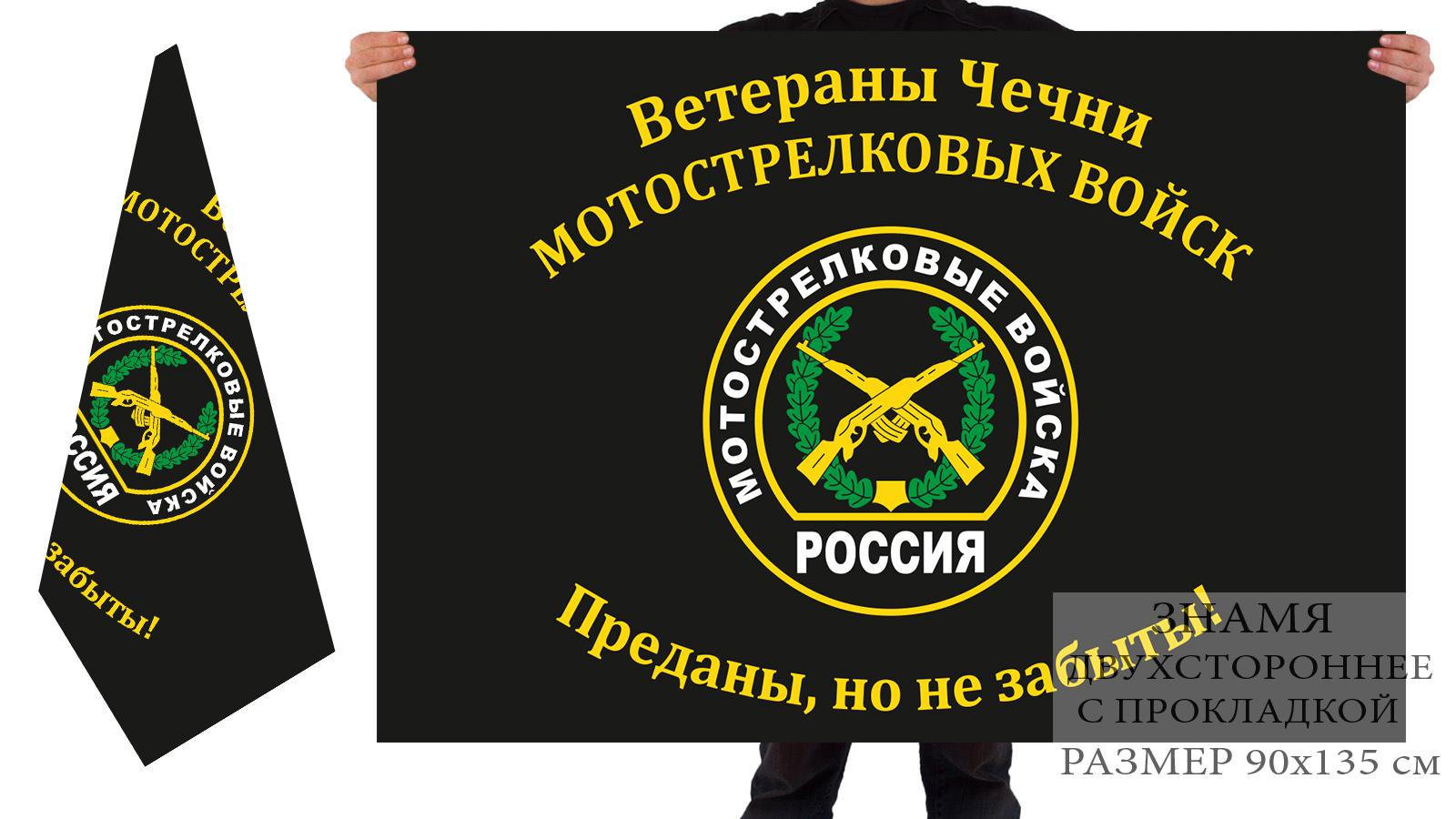 Двухсторонний флаг «Преданы, но не забыты! Ветераны Чечни Мотострелковых войск»
