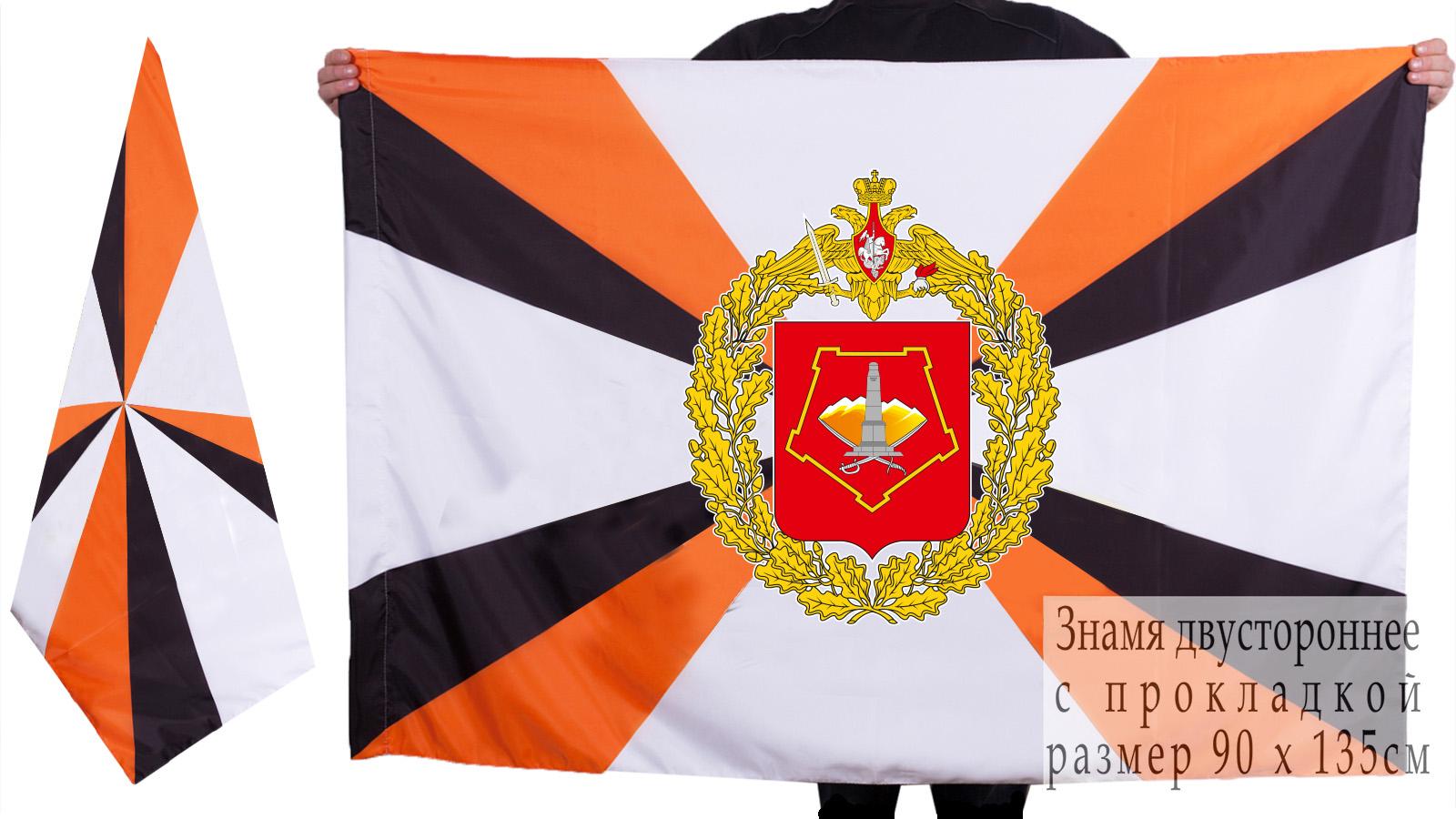 Двухсторонний флаг ПУрВО ВС РФ