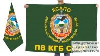 Двухсторонний флаг ПВ КГБ СССР «Термез. 1986-1989» ДШМГ 81 погранотряда