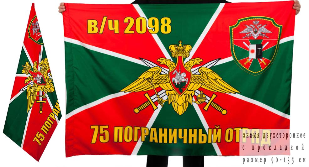 Двухсторонний флаг «Райчихинский 75 пограничный отряд»