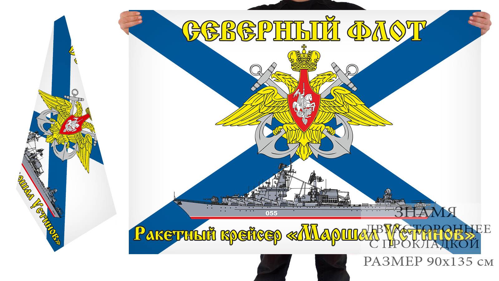 """Двухсторонний флаг Ракетного крейсера """"Маршал Устинов"""""""