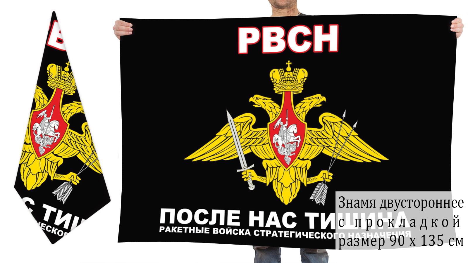 Двухсторонний флаг Ракетных войск стратегического назначения «После нас тишина»
