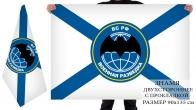 Двухсторонний флаг Военной Разведки ВМФ