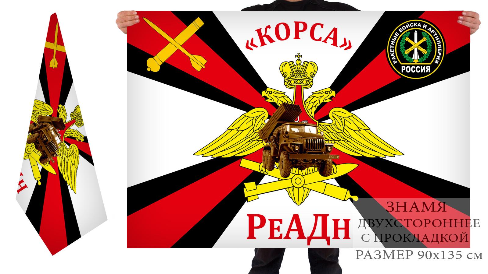 Двухсторонний флаг РеАДн «Корса»