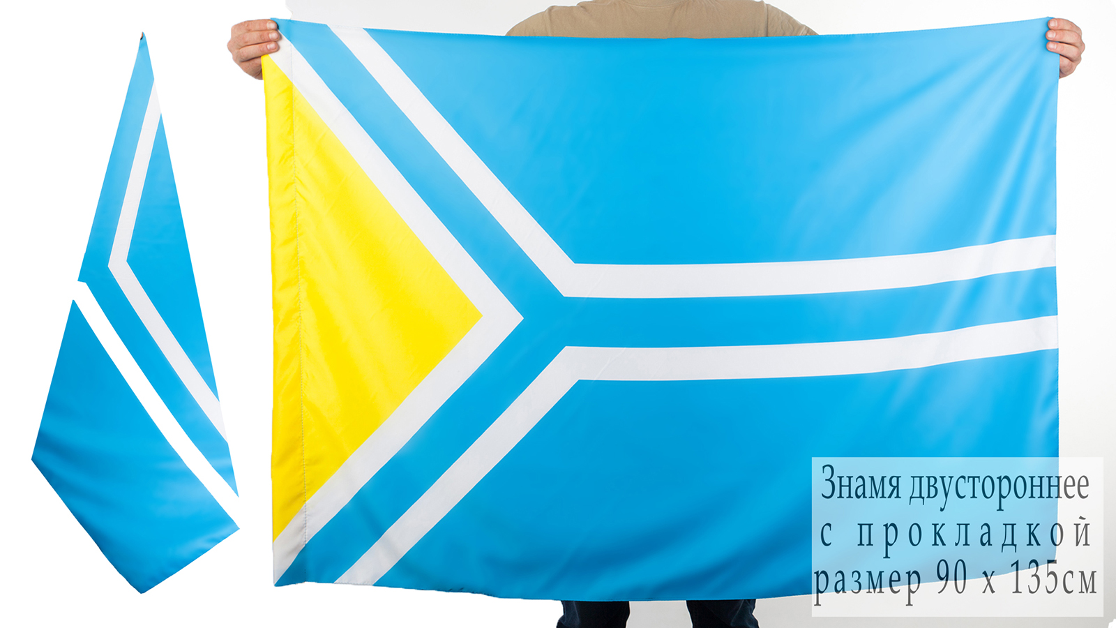 Двухсторонний флаг Республики Тыва