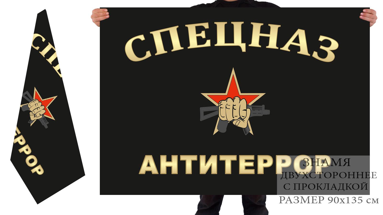 Двухсторонний флаг Росгвардии «Спецназ. Антитеррор»