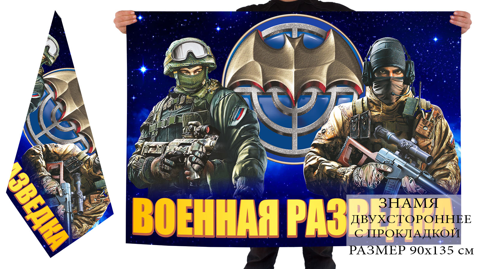 """Купить двухсторонний флаг """"Российские военные разведчики"""" в Военпро"""