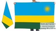 Двухсторонний флаг Руанды