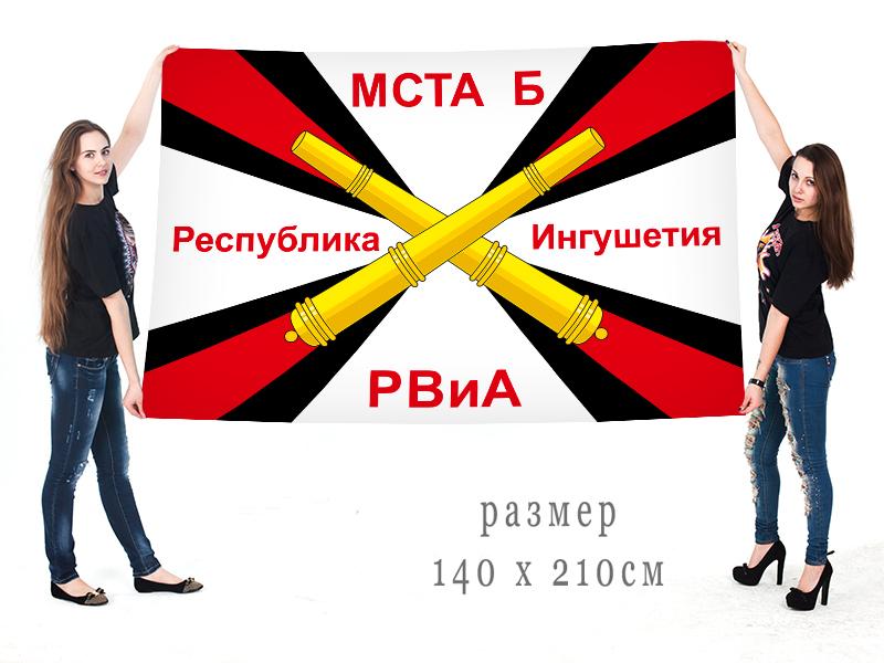 Двухсторонний флаг РВиА Мста-Б Ингушетия