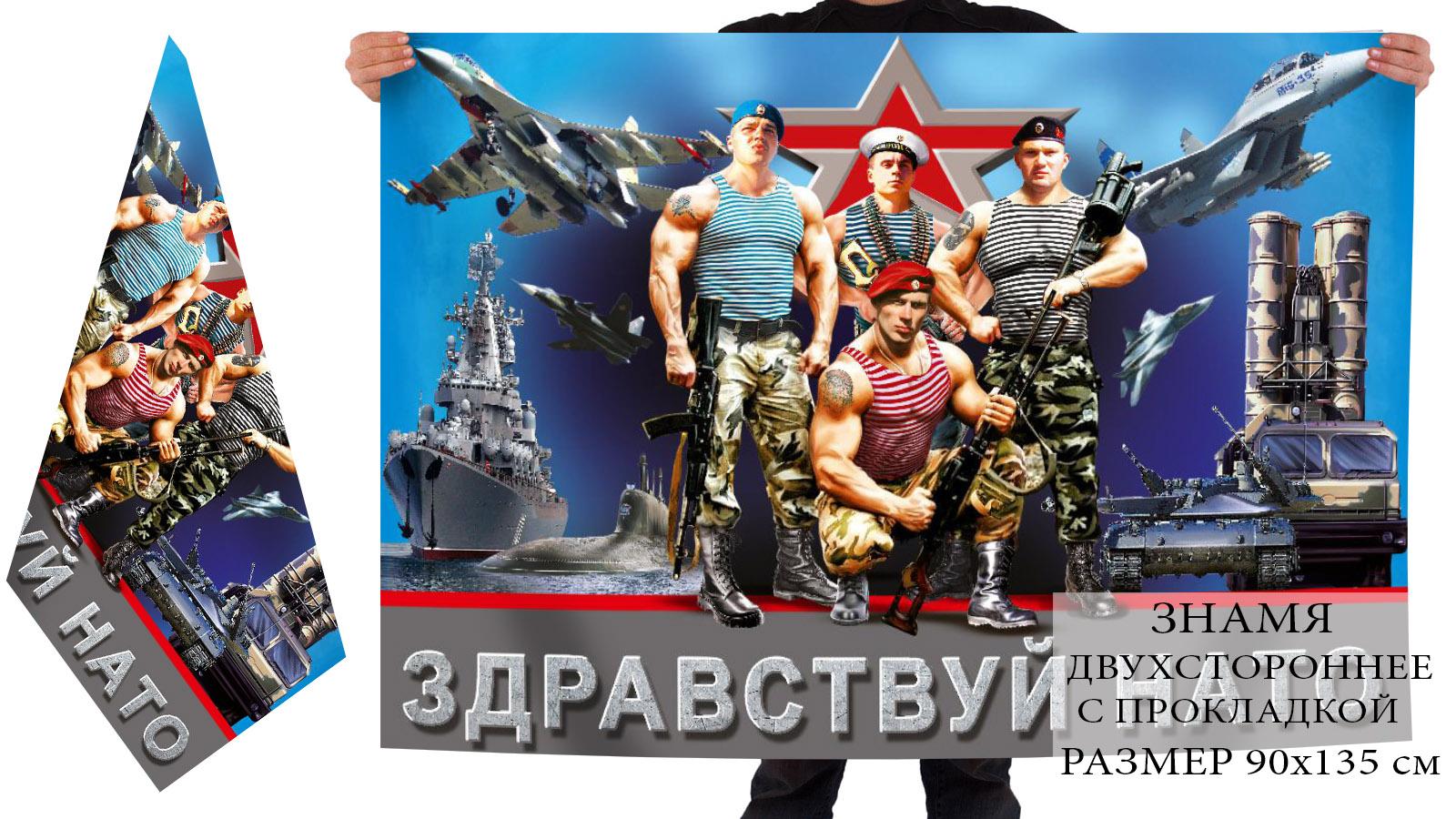 """Двухсторонний флаг с бойцами войск России """"Здравствуй НАТО"""""""