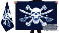 Двухсторонний флаг с черепом