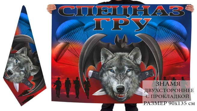 "Двухсторонний флаг с волком ""Спецназ ГРУ"""