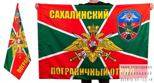 Двухсторонний флаг Сахалинского погранотряда