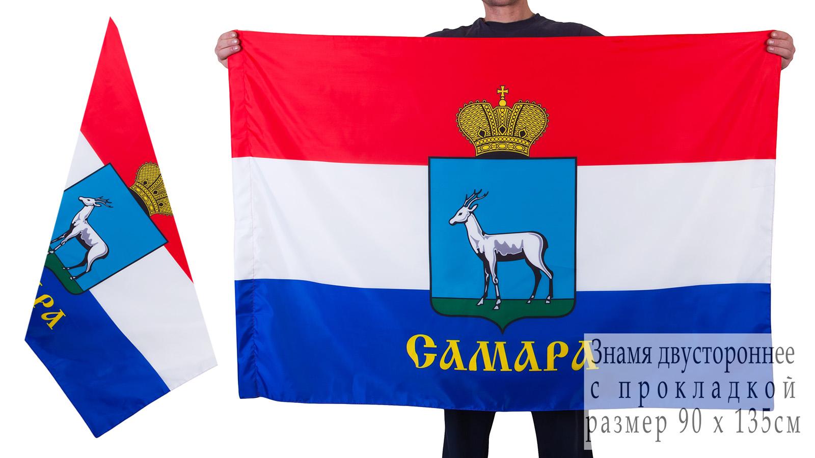 Двухсторонний флаг Самары
