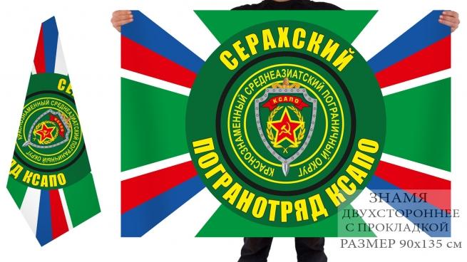 Двухсторонний флаг Серахского пограничного отряда КСАПО