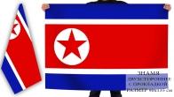 Двухсторонний флаг Северной Кореи