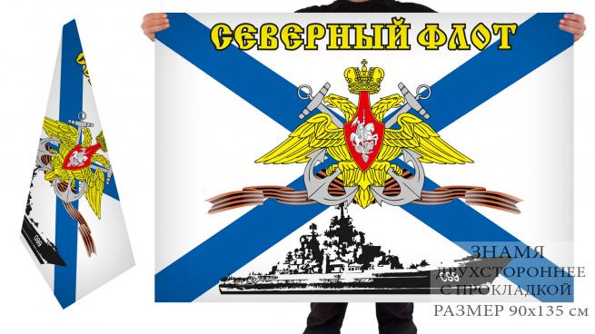 Двухсторонний флаг Северный Флот