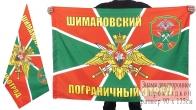 Флаг «Шимановский пограничный отряд»