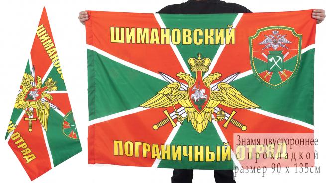 Двухсторонний флаг «Шимановский пограничный отряд»