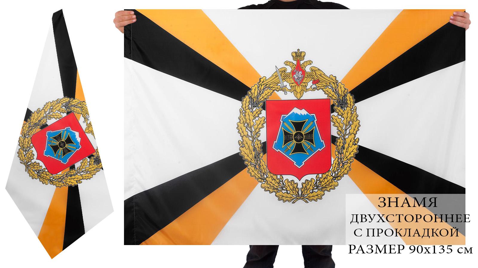 Двухсторонний флаг СКВО ВС России