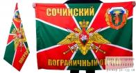 Флаг Сочинского пограничного отряда
