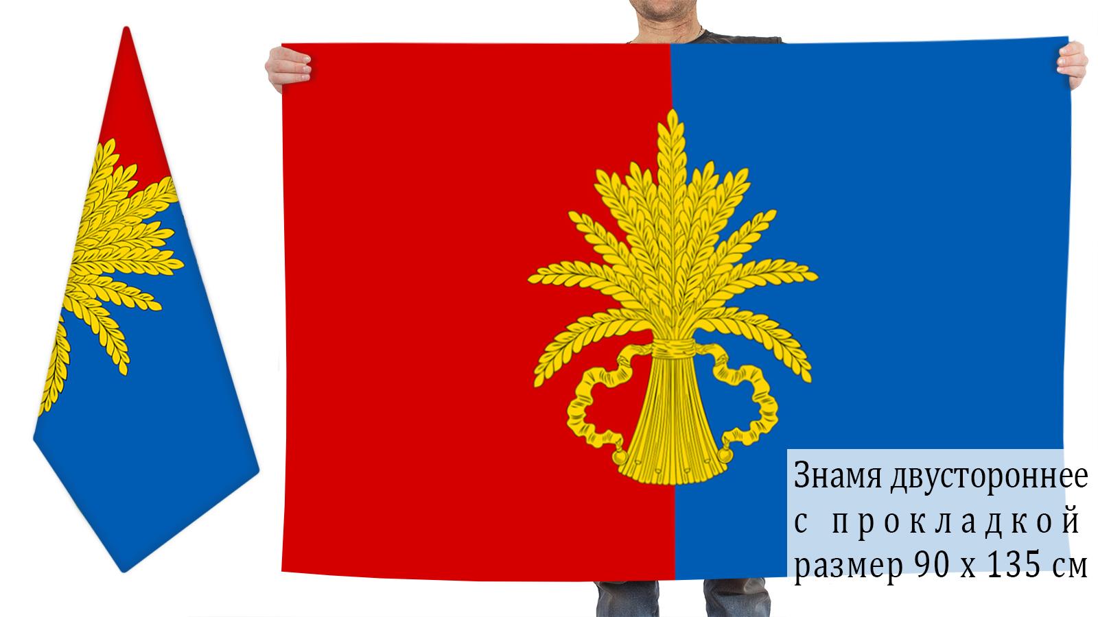 Двухсторонний флаг Советского района