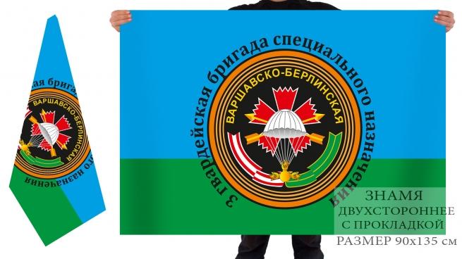 Двухсторонний флаг спецназа ГРУ «3-я отдельная гвардейская Варшавско-Берлинская бригада специального назначения»