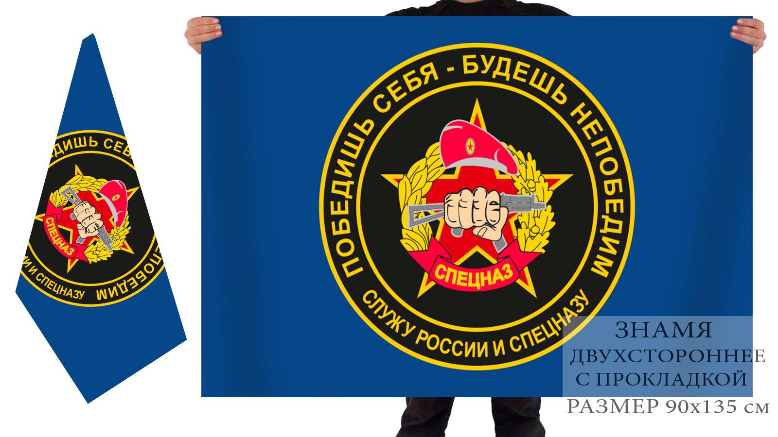 Двухсторонний флаг Спецназа Росгвардии