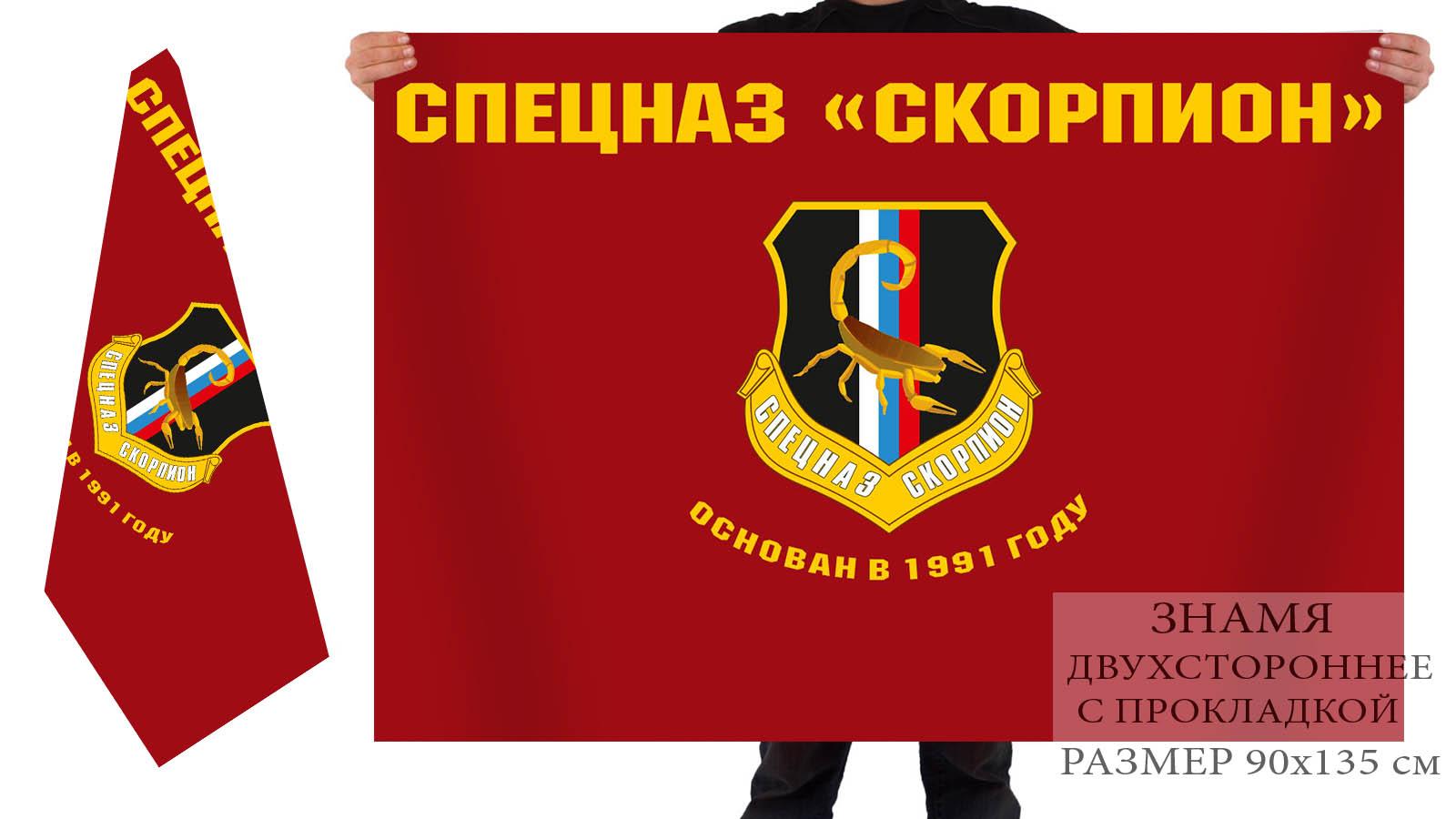 Купить в военторге двухсторонний флаг Спецназа Скорпион