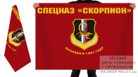 Двухсторонний флаг Спецназа Скорпион