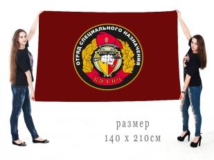 Двухсторонний флаг отряда Спецназа Вятич
