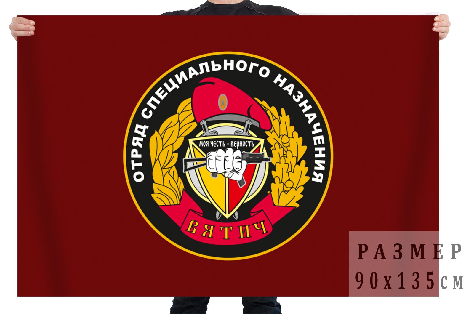 Заказать в Москве флаг отряда специального назначения Вятич