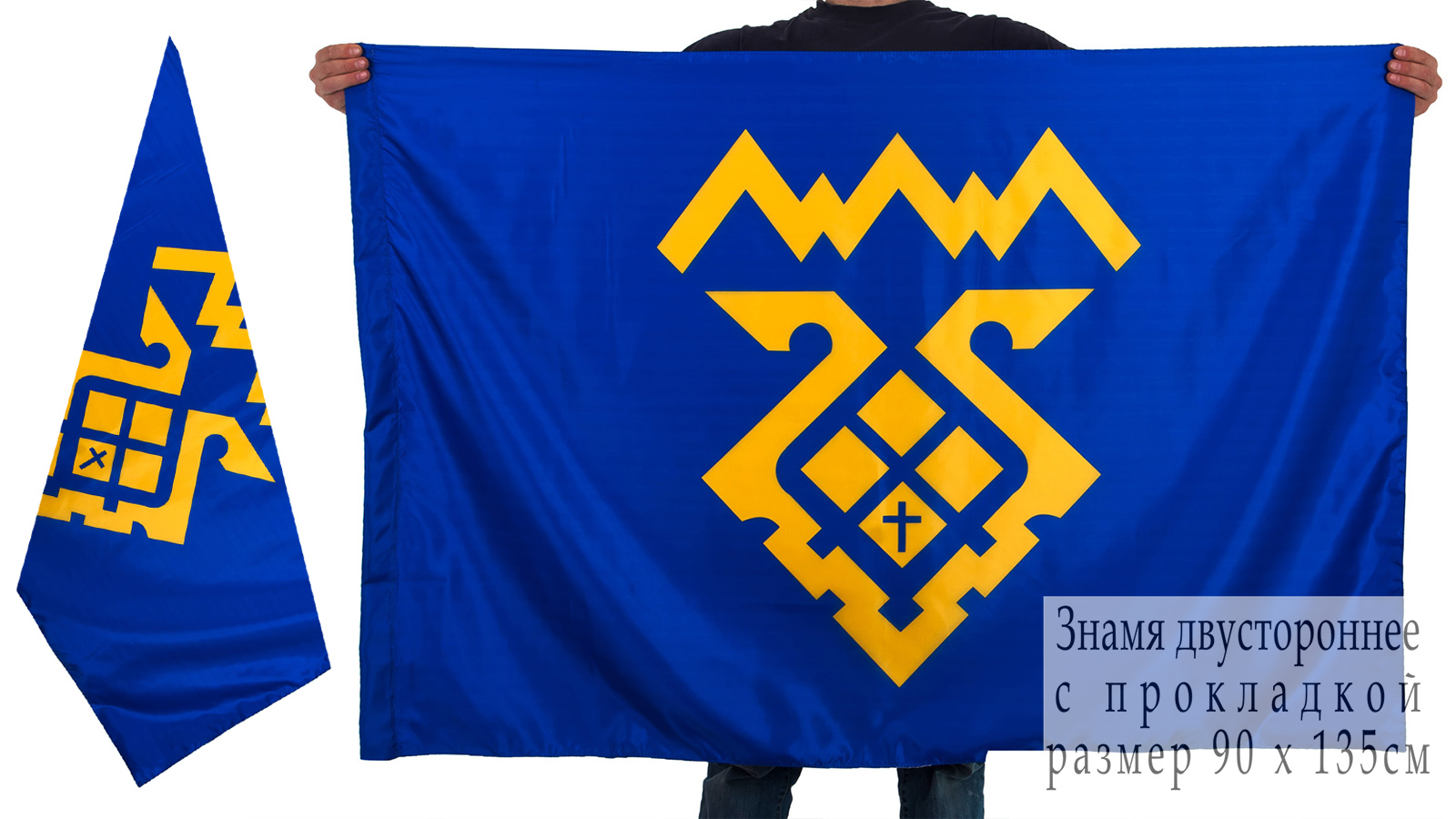 Двухсторонний флаг Тольятти