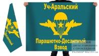 Двухсторонний флаг «Уч-Аральский Парашютно-Десантный Взвод» ПВ КГБ СССР
