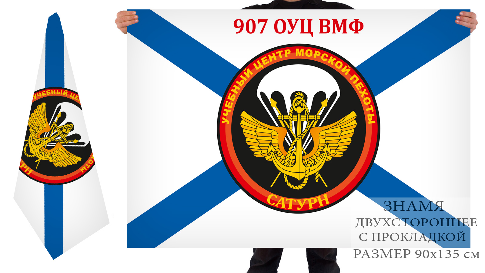 Двухсторонний флаг учебного центра Морской пехоты «907 ОУЦ ВМФ Сатурн»