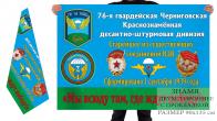 Двухсторонний флаг ВДВ «76 гв. Черниговская ВДД»