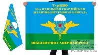 Двухсторонний флаг ВДВ «Инженерно-саперная рота» 56 гв. ОДШБр
