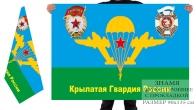 Двухсторонний флаг ВДВ «Крылатая гвардия России»