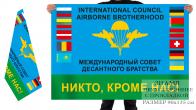 Двухсторонний флаг ВДВ «Международный совет десантного братства»