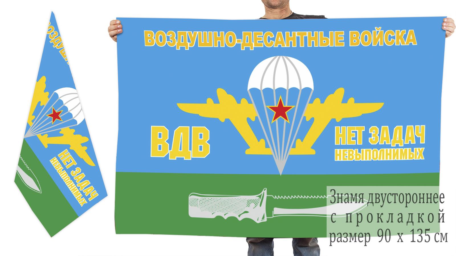 Двухсторонний флаг ВДВ Нет задач невыполнимых