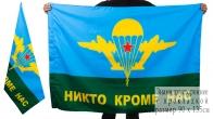 Флаг «Никто кроме нас»