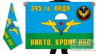 Двухсторонний флаг ВДВ «Никто, кроме нас» 345-го гв. отдельного парашютно-десантного полка