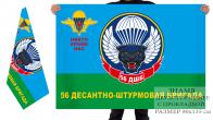 Двухсторонний флаг ВДВ «Никто, кроме нас» 56 гв. ОДШБр