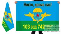 Двухсторонний флаг ВДВ «Никто, кроме нас» 742 обс 103 воздушно-десантной дивизии